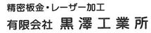 有限会社黒澤工業所|刈田郡蔵王町のレーザー加工・精密板金の会社です。